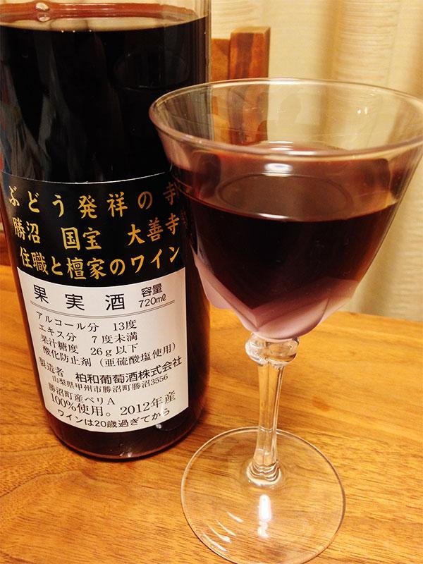 大善寺ワイン