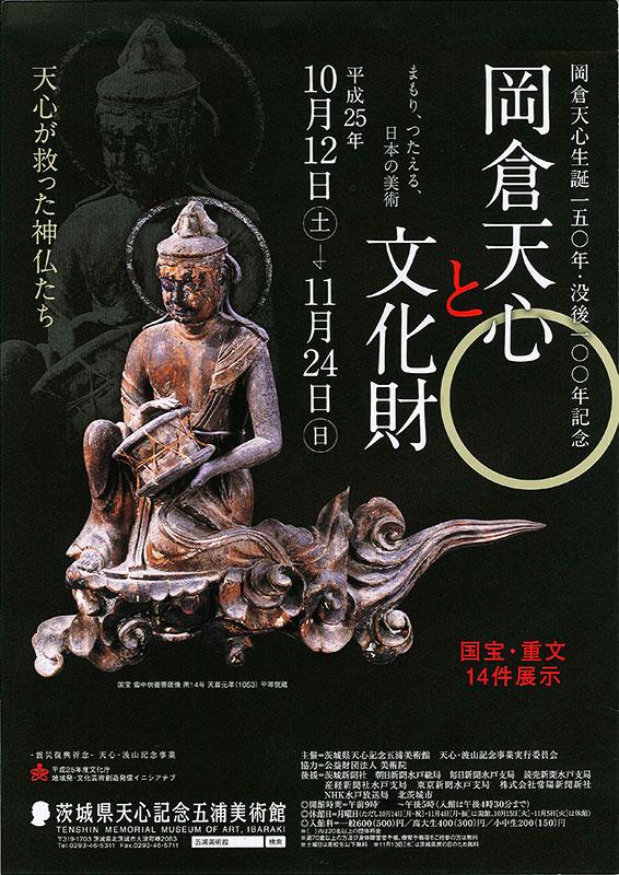岡倉天心と文化財展フライヤ