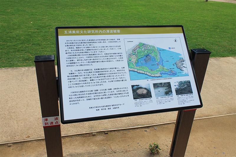 津波の到達の説明板