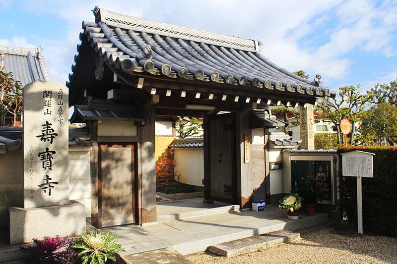 壽宝寺山門