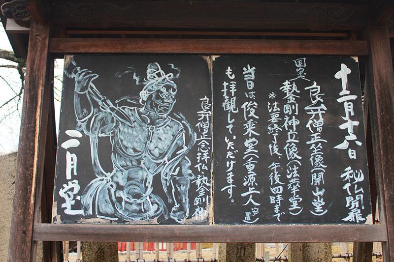 二月堂前掲示板