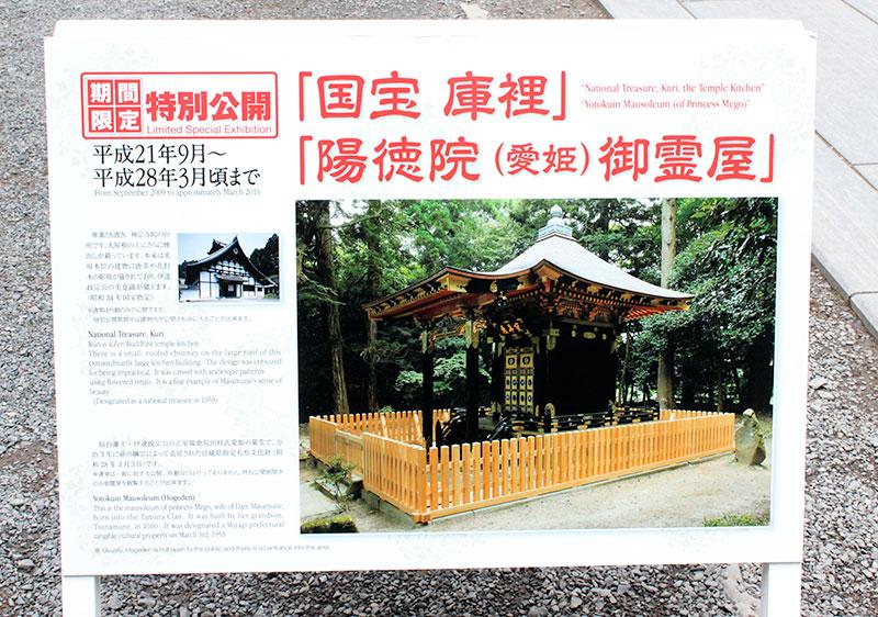 陽徳院廟所看板