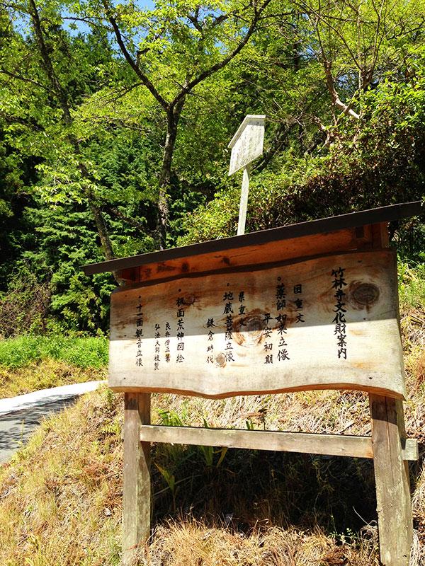 竹林寺看板