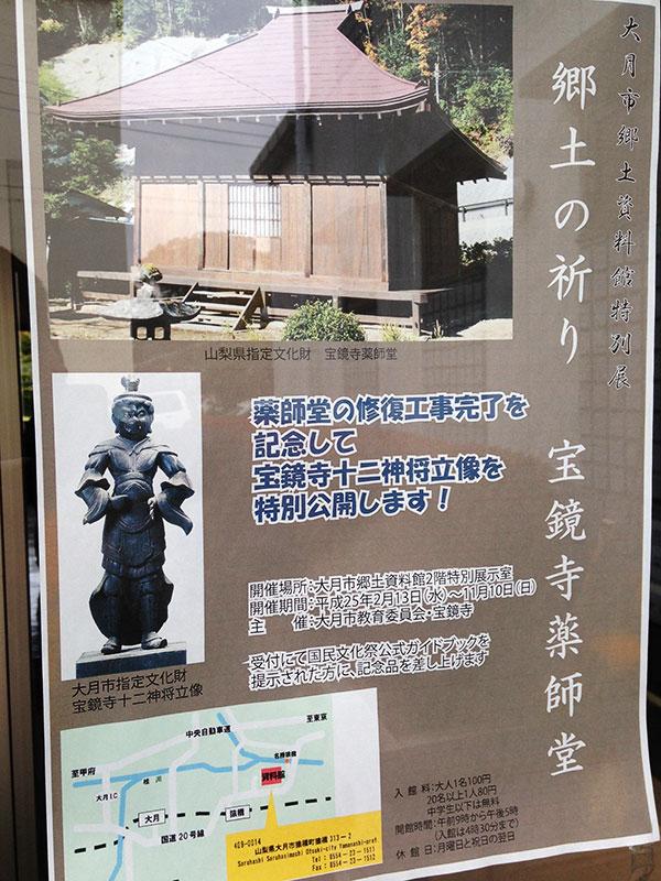 十二神将公開のポスター