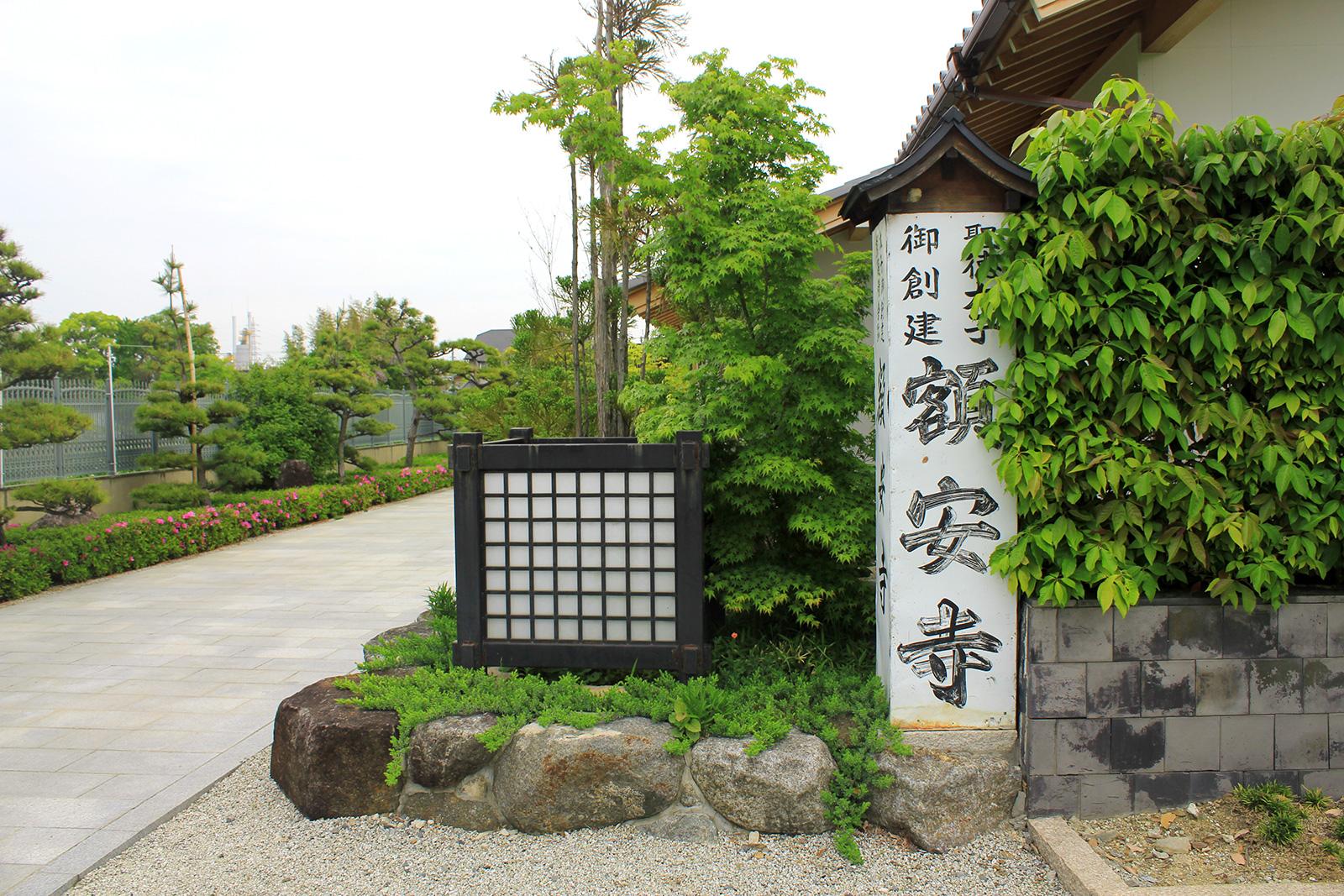 額安寺入り口