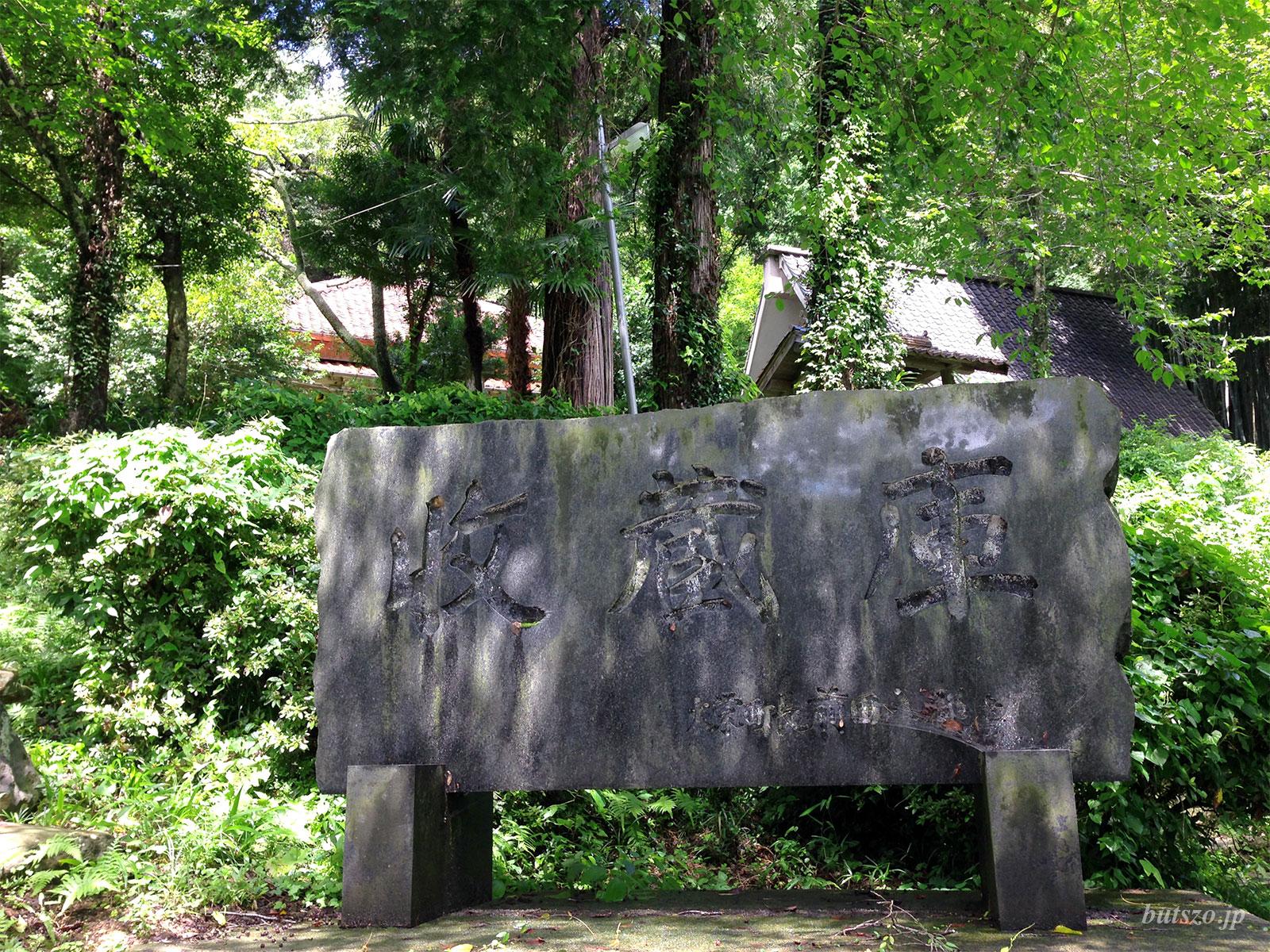 収蔵庫の巨大な石碑