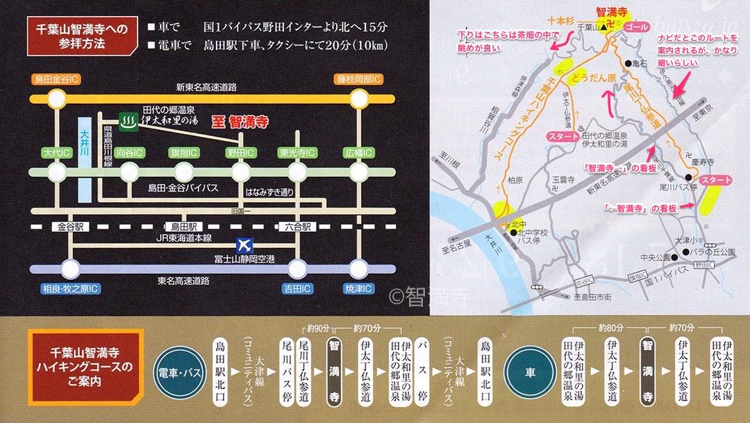 智満寺アクセス図
