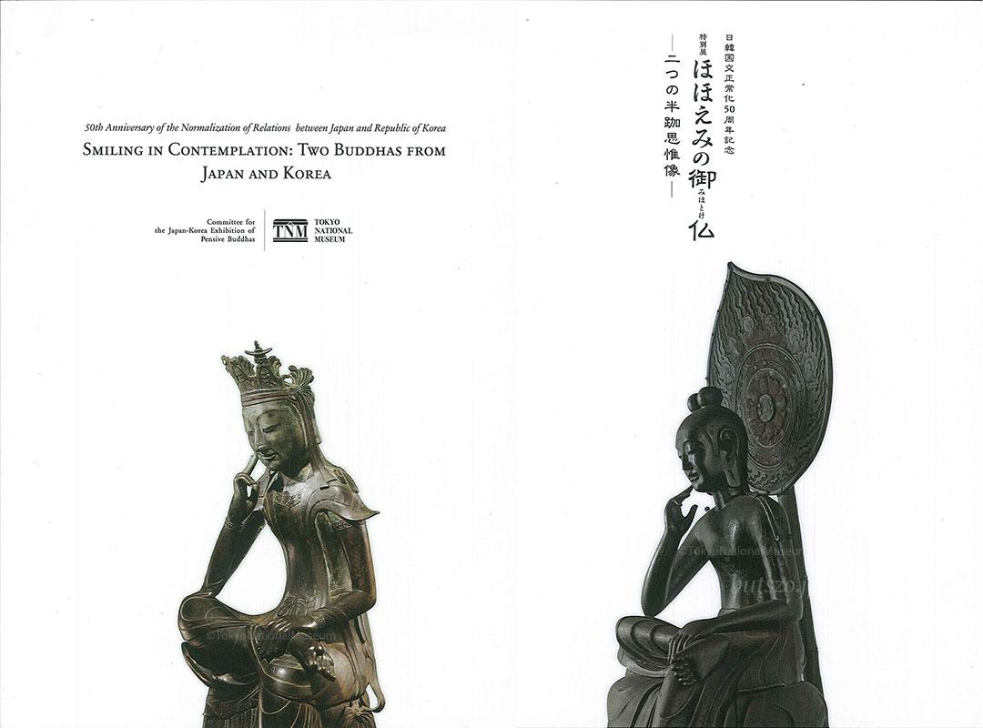ほほえみの御仏展図録表紙の写真