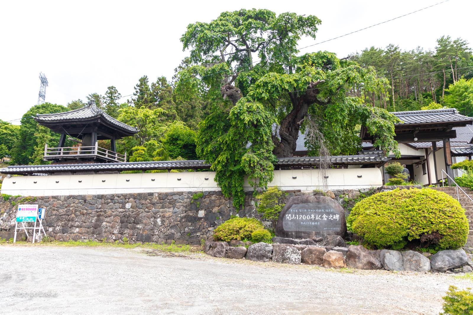 福王寺外観