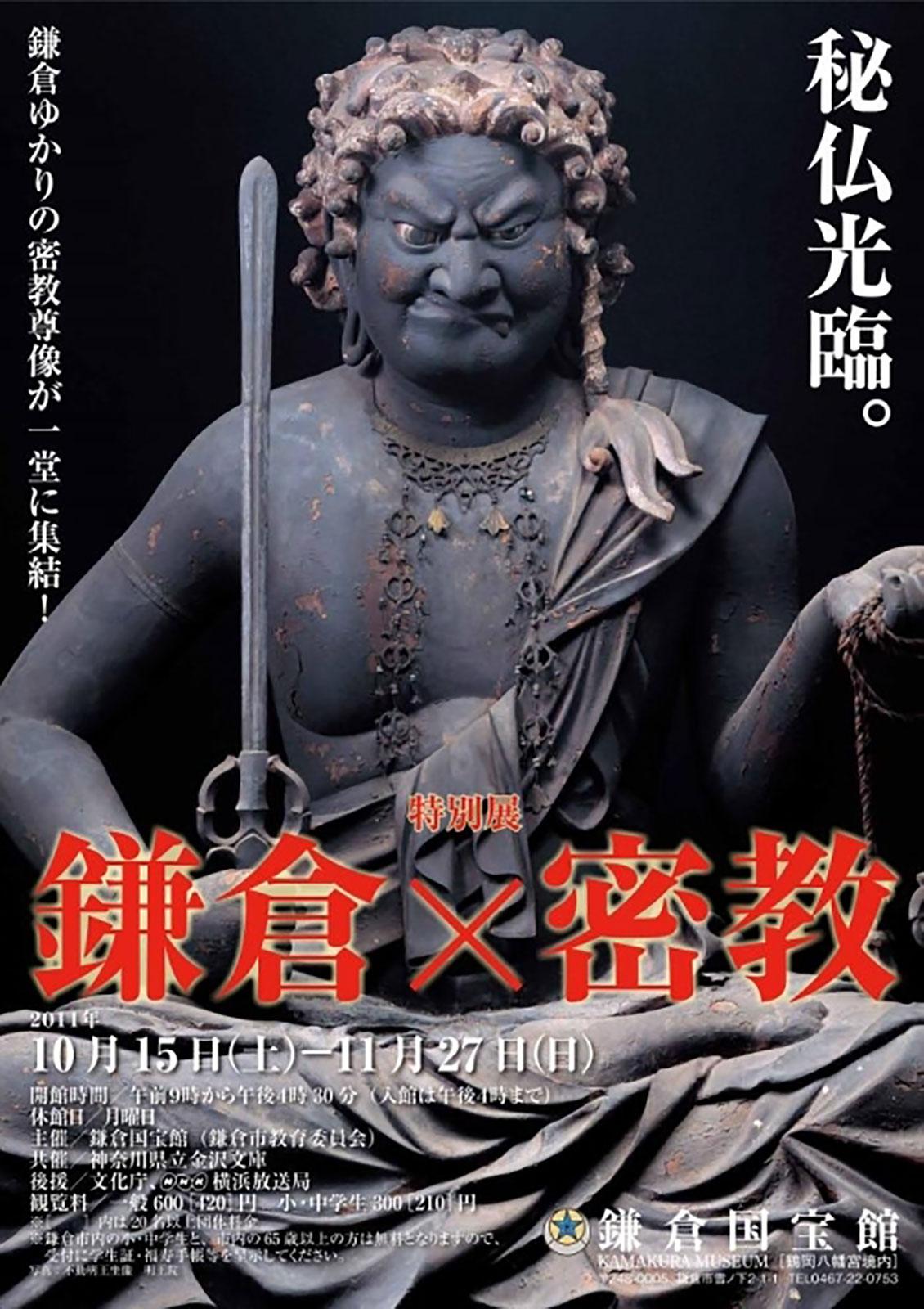 鎌倉×密教展フライヤ