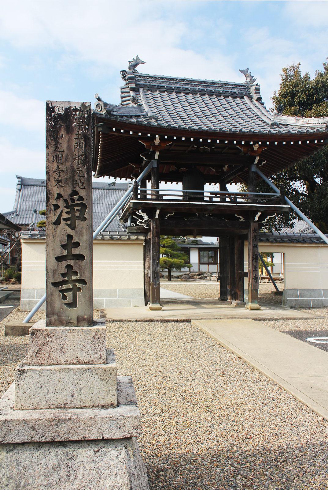 浄土寺鐘楼門