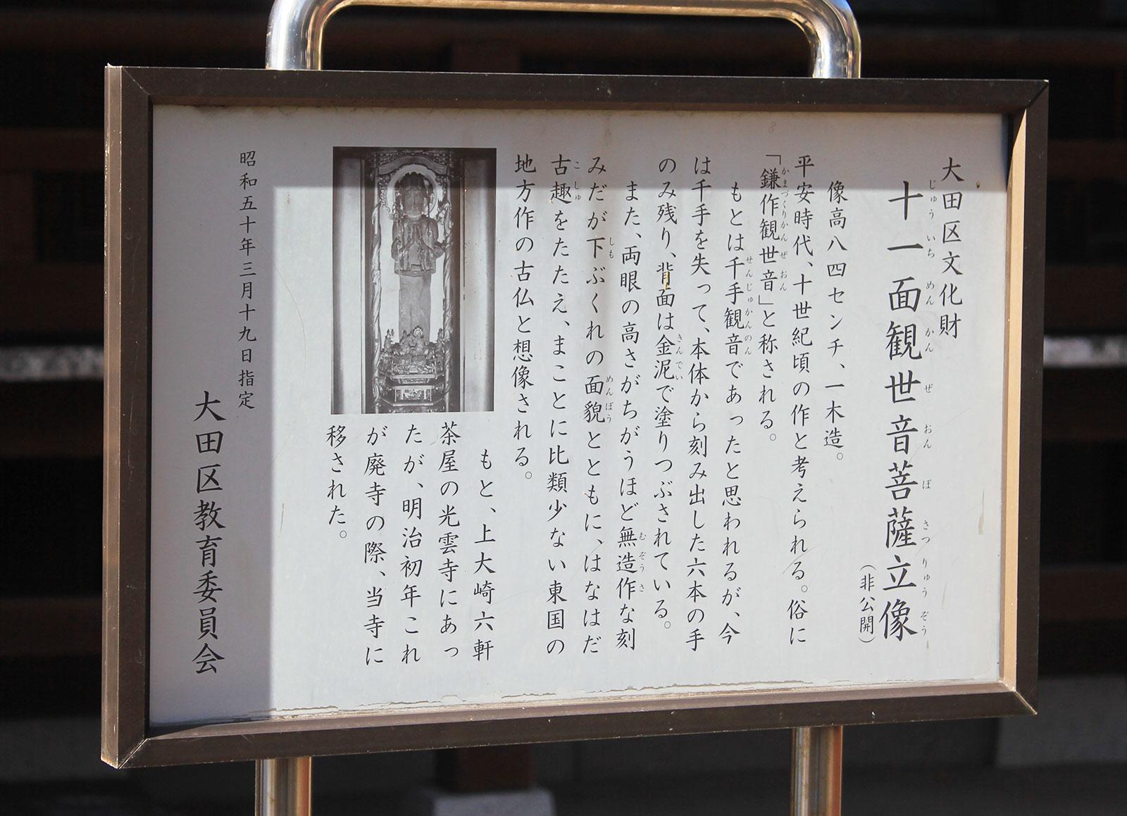 鎌作観音説明板