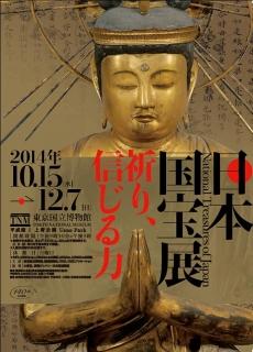 日本国宝展のフライヤ