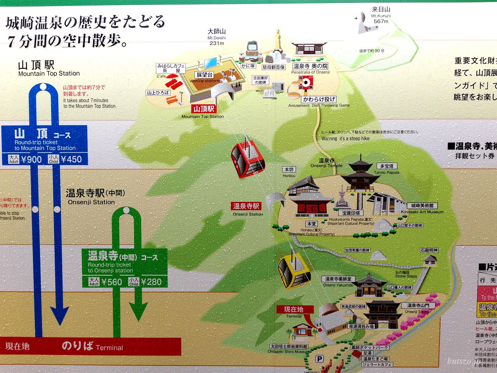 温泉寺境内図とロープウェイ