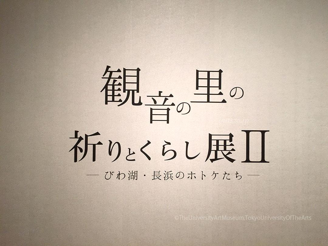展覧会入口の表示